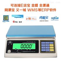 英展ACS-W電子桌秤 工業計重電子秤0-30kg