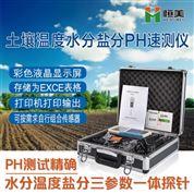 便携式土壤水分测试仪