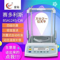 赛多利斯BSA223S-CW内校电子天平现货