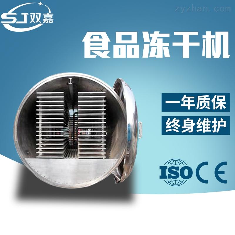 宁波双嘉食品药品大型冻干机