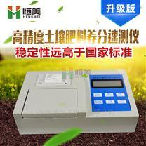 恒美土壤分析儀器