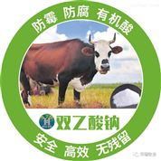 山東廠家直供飼料酸化劑雙乙酸鈉既定即發