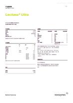 Lecitase Ultra諾維信磷脂酶