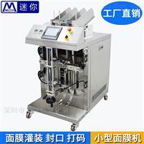 自动面膜灌装机,自动灌装封口机器