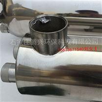 紫外线消毒器水处理 内丝接口定制