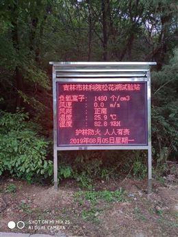 湖南省风景区负氧离子浓度采集监测系统