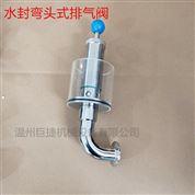玻璃罩水封阀 卫生级自动安全排气阀