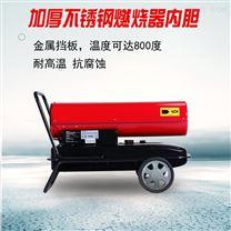 30kw大棚养殖专用工业燃油取暖器