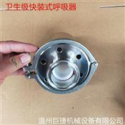 快裝呼吸器不銹鋼呼吸閥廠家(沒有中間商)