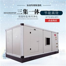 SYY-50G室内游泳馆恒温泳池三集一体热泵除湿机选型