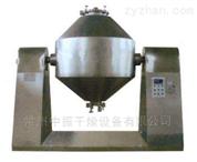 上海双锥回转真空干燥机