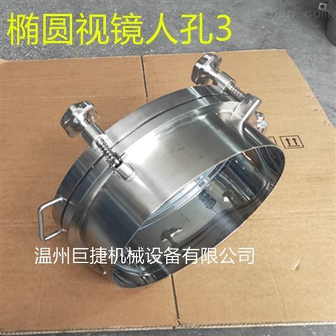 制药 工业 食品 容器罐设备椭圆快开人孔