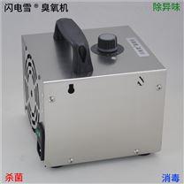 臭氧解毒机空气杀菌消毒除臭除异味3.5G