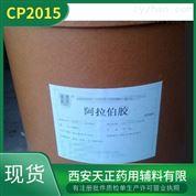 阿拉伯胶药用辅料级增稠剂稳定货源