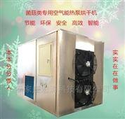 食用菌烘干机厂家供应香菇杏鲍菇热泵干燥机