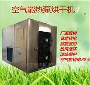 巴西菇 食用菌熱泵烘干機農產品干燥設備