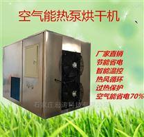 廠家定做農作物熱泵烘干機花卉干燥機