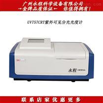 上分精科台式紫外可见分光光度计UV757CRT
