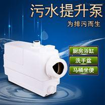 衛生間專用污水提升器