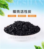 云南椰壳活性炭