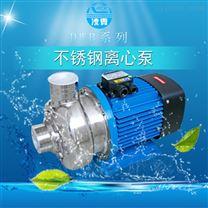 大流量洗碗設備用循環增壓不銹鋼離心泵