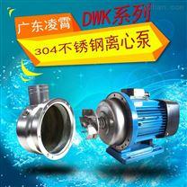 半開式葉輪不銹鋼增壓豆漿泵臥式大離心泵