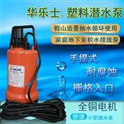 华乐士小型潜水泵自吸抽水机
