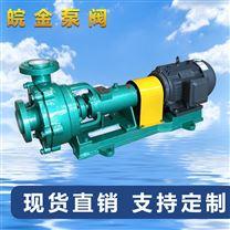 耐腐耐磨砂浆泵脱硫循环泵UHB压滤机料浆泵