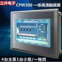变频恒压供水控制器-7寸触摸屏一体机CPW300