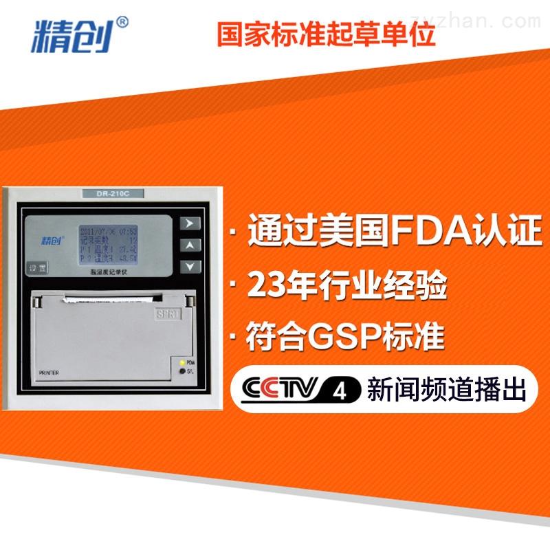 DR-210C-精创温湿¶燃Ç录仪DR-210C冷藏冷链自动打印