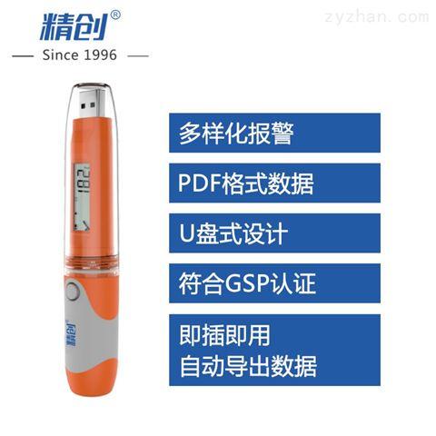 便携式温湿度检测仪
