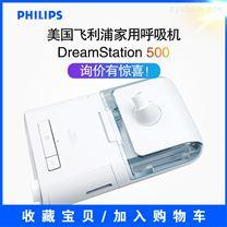 飞利浦伟康呼吸机DreamStation 500梦系列