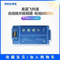 飞利浦PHILIPS自动体外除颤器用电池M5070A