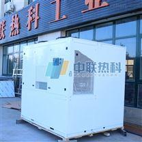 白芍加工什么设备好用郑州中联热科空气能