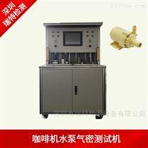 咖啡机水泵气密性检测设备-泵阀气密测试机
