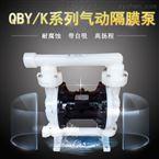 隔膜泵QBY40工程塑料抽酸泵气动