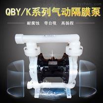 隔膜泵QBY40工程塑料抽酸泵氣動