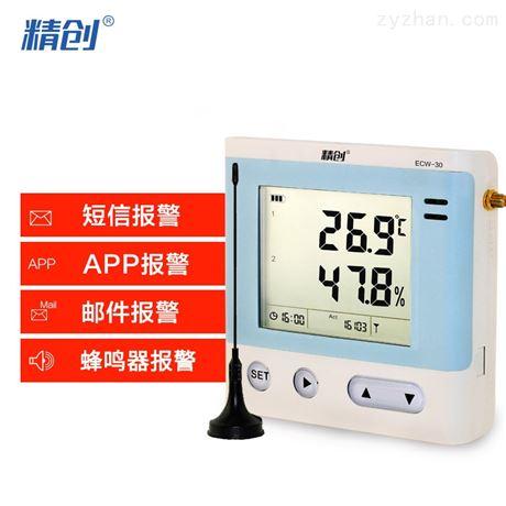 医药GSP冷链安全监测仪 冷库温湿度监测