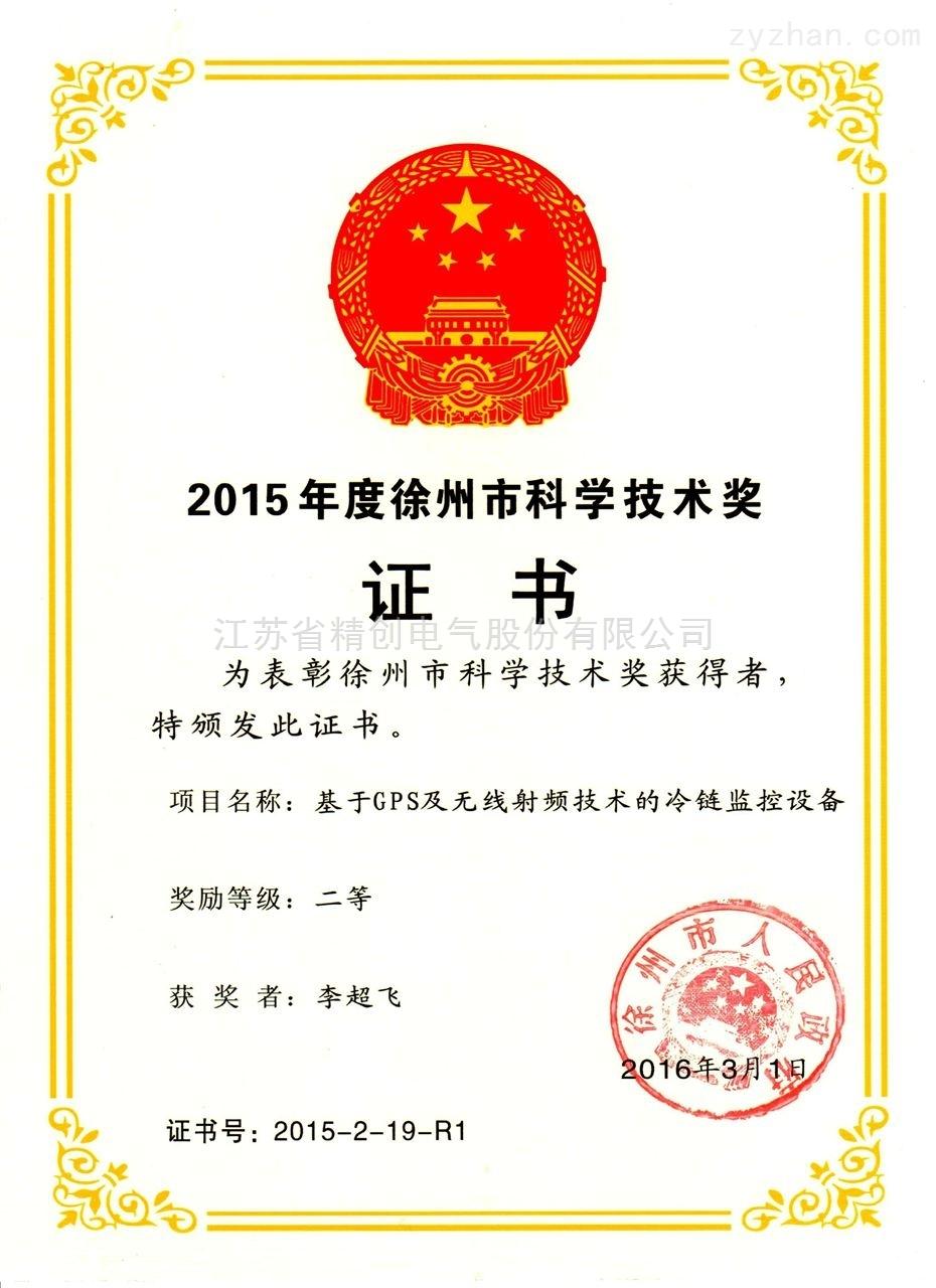 2015年度徐州市科学技术奖