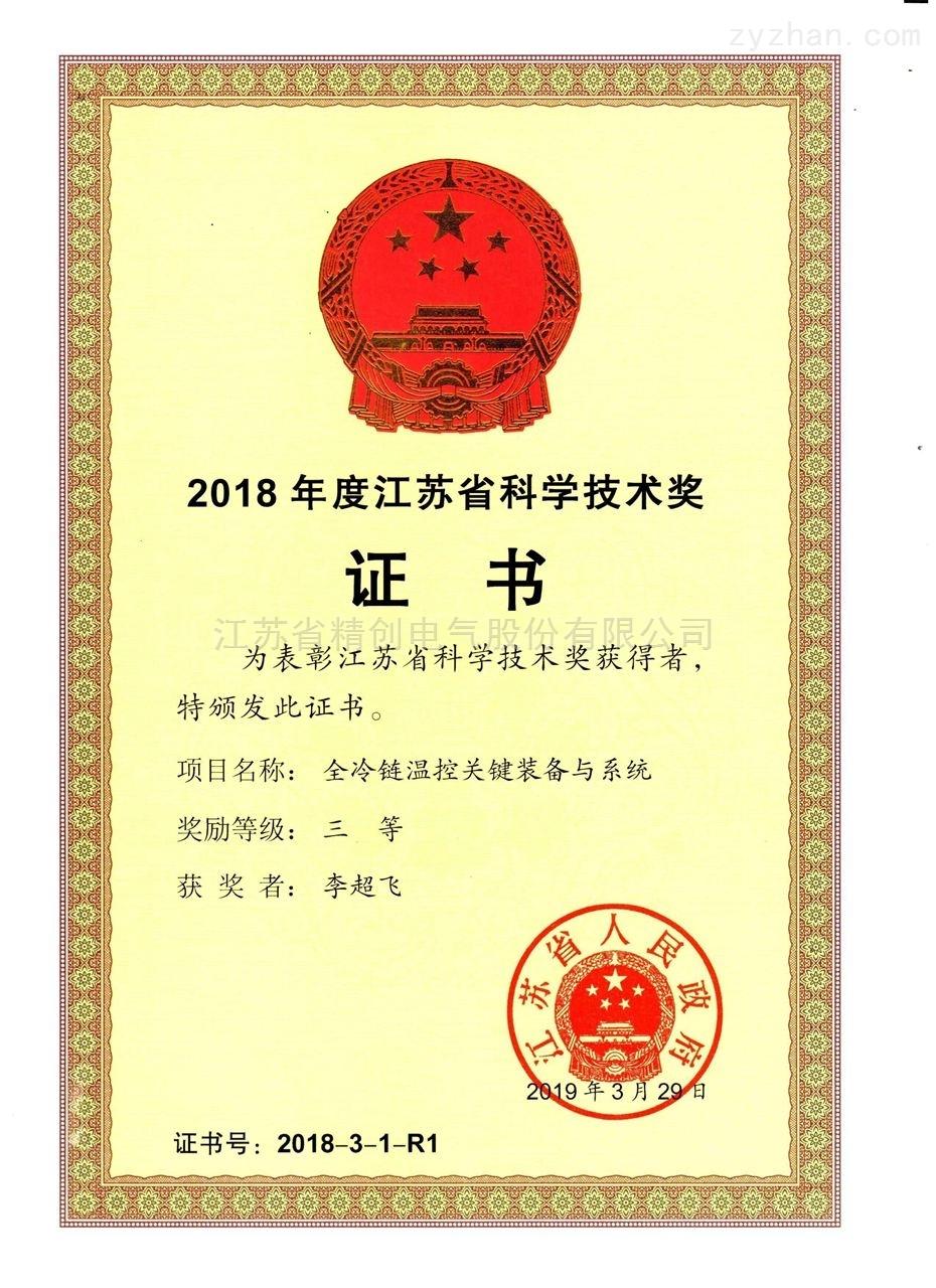 2018年度江苏省科学技术奖(李超飞)