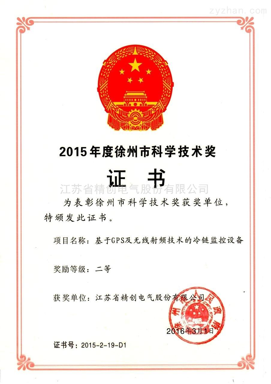 徐州市科学技术奖