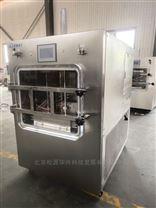 化妝品EGF凍干粉冷凍干燥機