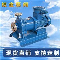 不锈钢磁力泵CQB304 316磁力驱动泵碱泵防腐