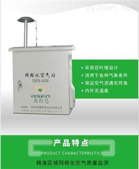 广东微型空气自动监测站生产厂家的活力追求