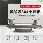 過流式紫外線消毒器生活用水殺菌消毒設備