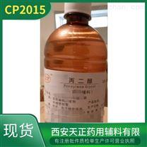 药用级丙二醇和医用甘油不同CP2015