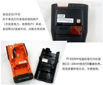 标签机PT-E550W打印时会出现条纹,专业维修