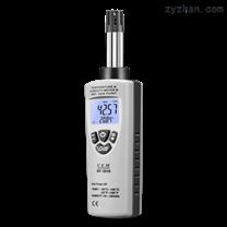 藥廠無菌車間醫用潔凈室環境檢測溫濕度計