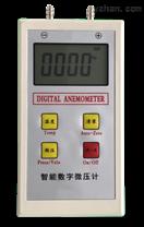 潔凈室壓差檢測微壓計