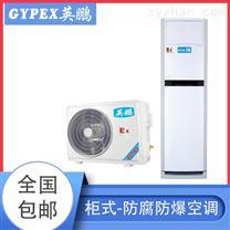 乳山防腐空调KFT-5.0F